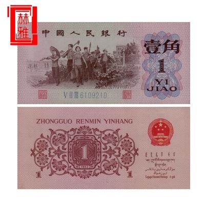 第三套人民币1角纸币 一角 三版壹角纸币 1962年壹角