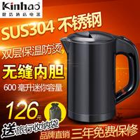 Kinhao/健浩 KH825B便携式出国迷你旅行不锈钢电热水壶小容量功率
