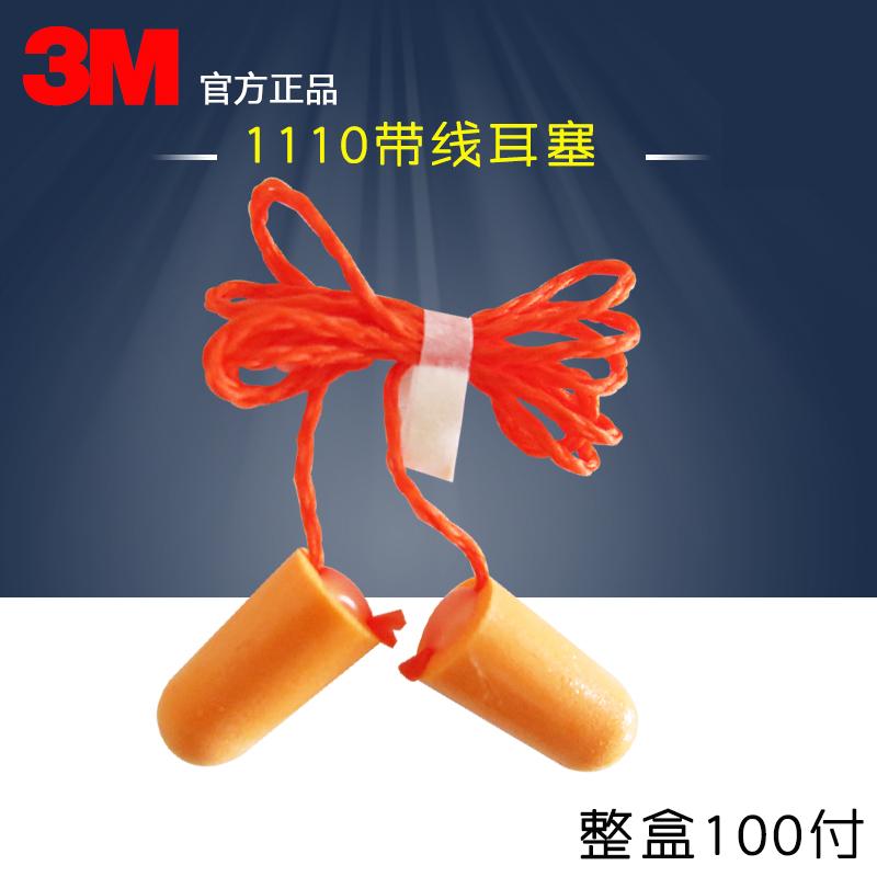 3m 1110带线耳塞睡眠防噪音学习降噪防打呼噜打磨工业噪音塞耳