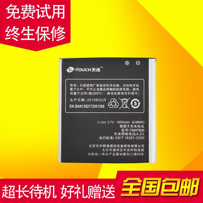 大黄蜂w806手机电池