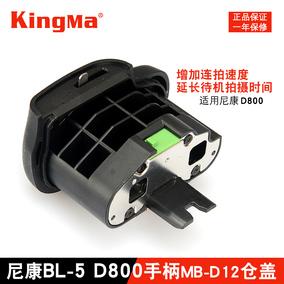 劲码 BL-5电池仓盖 尼康D800手柄 D850手柄 EN-EL18电池舱盖 配件 D850相机配件 尼康d850手柄 单反相机手柄