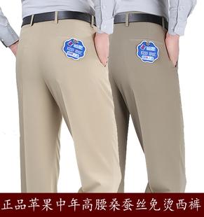 正品苹果中年男士桑蚕丝西裤夏季薄款高腰直筒商务休闲免烫西装裤