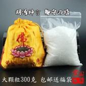 大颗粒御守盐正品 包邮 消磁水晶专用净化天然水晶玉器消磁盐 送佛包
