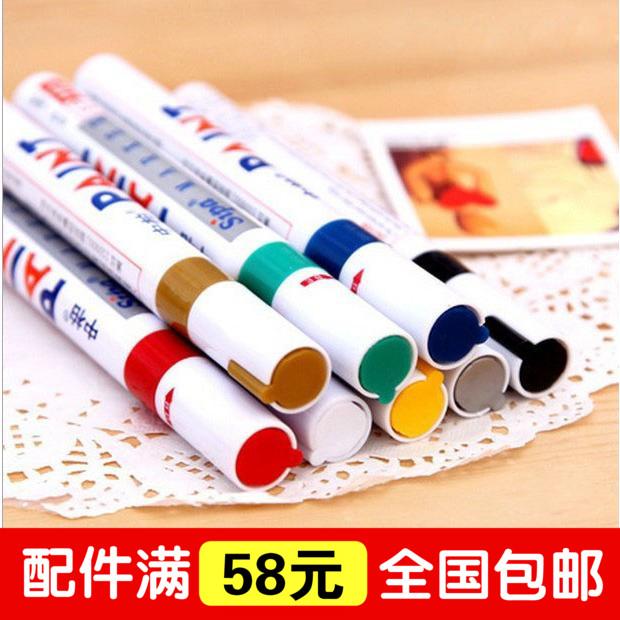 中柏油漆笔 SP-110 油性补漆笔 签到笔 DIY相册涂鸦笔
