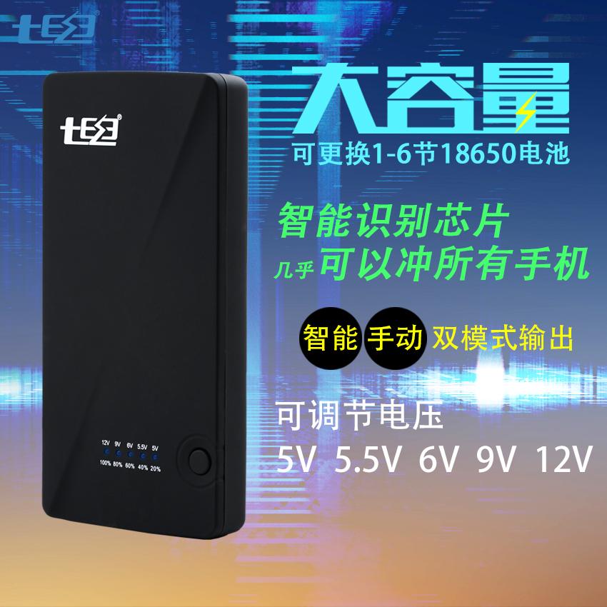 柒电双USB充电宝 6节18650移动电源盒3.7V 5V 5.5v 6v 9V 12V七电