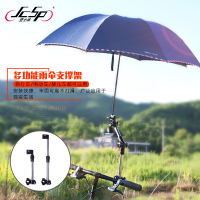 Bicycle umbrella stand anti-theft umbrella stand mountain umbrella stand battery car sunshade umbrella stand thick stainless steel