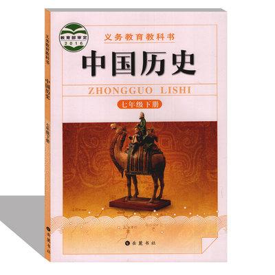 新版岳麓版 初中中国历史七年级下册历史书教材 义务教育教科书 历史7年级下期课本 历史七下