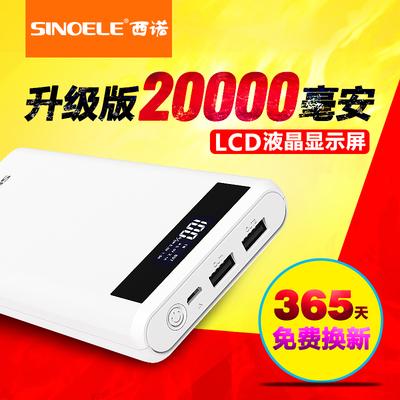 西诺移动电源 20000毫安智能快充大容量苹果安卓手机通用型充电宝