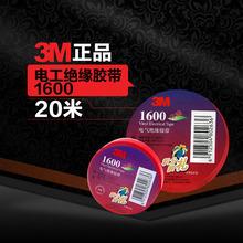 正品3M1500/1600电工绝缘胶布无铅PVC胶带胶带防潮单卷