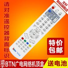 BTN厦门广电网络遥控器 创维 大华新大陆 清华同方数字电视机顶盒