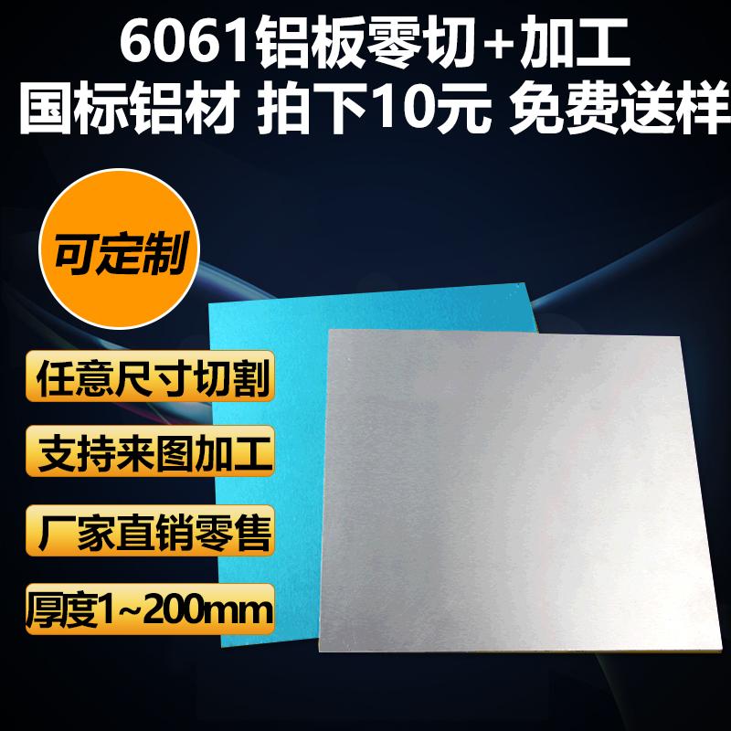 fengde 6061铝板加工t6铝排铝镁合金板材铝块铝合金板切割定制