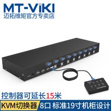 迈拓维矩kvm切换器8口机架式usb显示器多电脑vga切换器8进1出