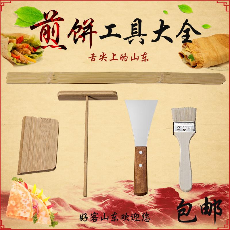 煎饼锅摊煎饼果子工具耙子鏊子刮板电饼铛摊鸡蛋饼烘焙工煎饼工具