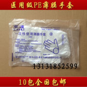 Disposable gloves pe plastic film catering beauty housework food transparent 10 package