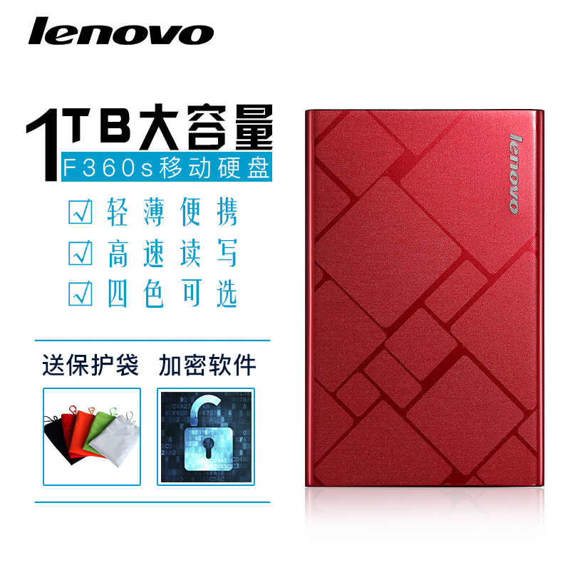 Lenovo/联想移动硬盘F360S 1TB USB3.0 2.5高速1T 薄合金外壳包邮