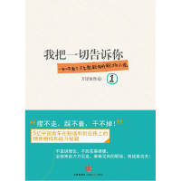 <I tell you everything 1> (A morning job, a workplace novel that can be used in the afternoon, 500 million Chinese youth workplace fight