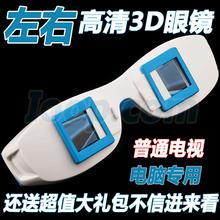 左右格式暴风电脑电视近视通专用3d眼镜秒红蓝左右分屏立体观屏镜