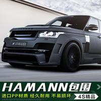 路虎揽胜行政改装专用13-16款揽胜HAMANN汽车包围哈曼宽体大包围