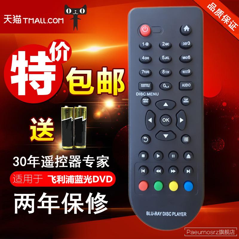 飞利浦蓝光dvd遥控器