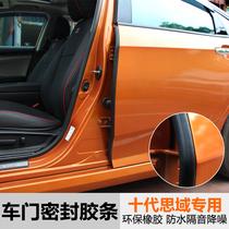 北京现代伊兰特专用全车密封条门窗隔音条降噪防尘加装原厂配件