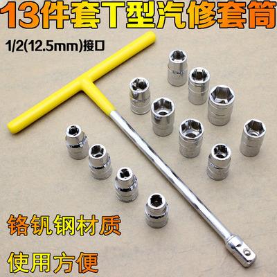 13件套筒t型扳手8-32六角套筒套装L型多功能汽修十字轮胎套筒扳手