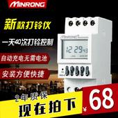 民熔小型全自动学校工厂用打铃仪40次电铃控制器NKG-4可装配电箱