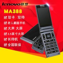 联想MA388翻盖手机老人机大字大声超长待机老年机大屏Lenovo
