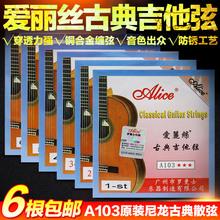任意6根 专业古典吉他1弦2弦3456弦 包邮 散弦 爱丽丝古典吉他弦