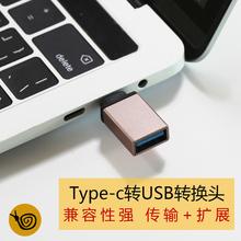 Type-c转换USB数据线安卓手机OTG线转接头MacBookpro13扩展器U盘