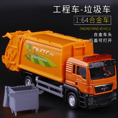 玩具车1:64垃圾车工程车垃圾筒环卫车合金车模型小汽车玩具车