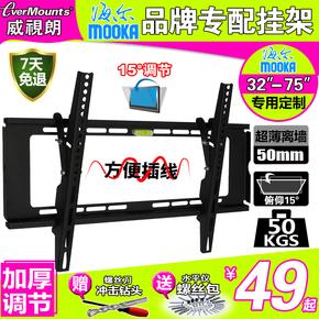MOOKA海尔模卡液晶电视挂架42-65寸32A3/U55A5/43A6M专用壁挂支架