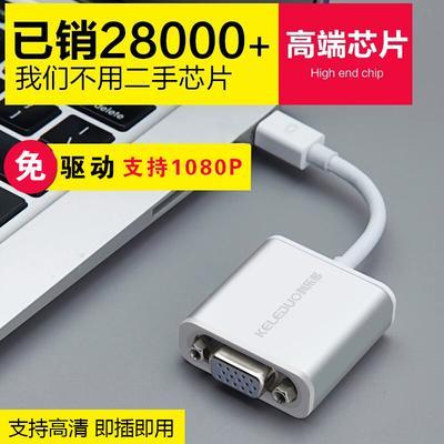 科乐多mini dp转vga苹果笔记本macbook air电脑视频投影仪转接线新品特惠