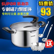 苏泊尔烫奶锅巧立不锈钢汤锅ST22J1 20CM24CM三层复底电磁炉通用