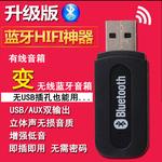 汽车蓝牙免提电话 连接棒蓝牙音频接收USB接口无线蓝牙增加改装器