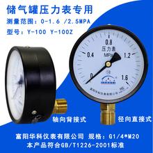 杭州富阳华科压力表储气罐径向轴向气压表Y100Z永屹仪表