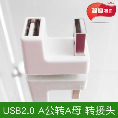 U型USB转接头180度移动Wifi3G无线路由器公对母A1 A100转接头评测