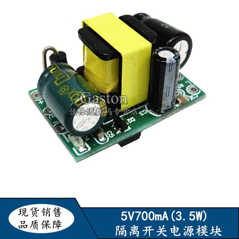 精密5V700mA(3.5W)隔离开关电源模块/AC-DC降压模块 220转5V