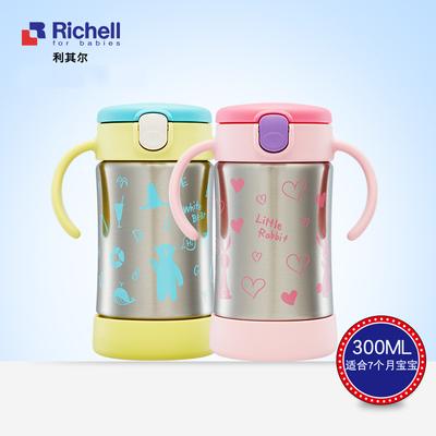 Richell利其尔 T.L.I不锈钢真空吸管保温杯(300ML) 黄色/粉色
