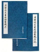 王羲之兰亭序书法字帖初学自学行书入门教程毛笔字帖正版