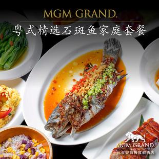 锦汇石斑鱼套餐 亚龙湾美食团购 三亚美高梅酒店
