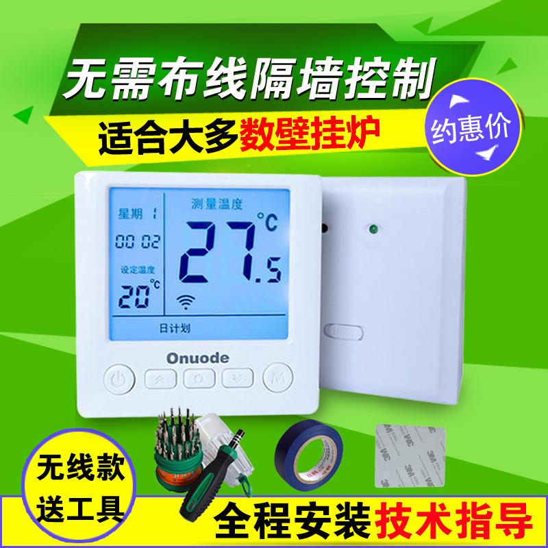 壁挂炉无线温控器