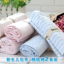 新生儿纯棉包布婴儿包巾春夏薄裹布襁褓抱毯初生用品抱单抱被2条