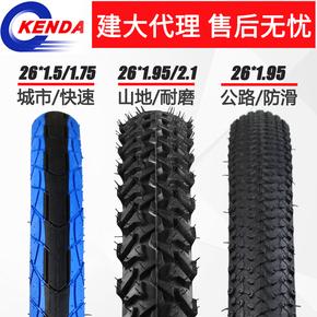 KENDA建大 自行车外胎光头胎山地车轮胎26寸1.5/1.75/1.95单车胎