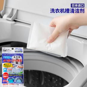 日本进口SANADA洗衣机槽清洁剂 清洗剂滚筒内筒洗衣槽清理剂清洁