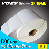 Avery coated paper sticker printer sticker 100*50*1000