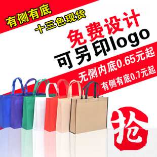 无纺布袋子定做印字广告手提袋订做环保袋定制购物空白袋现货加急