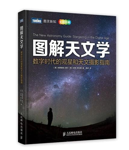 正版现货 图解天文学数字时代的观星和天文摄影指南 摩尔 人民邮电 9787115354433