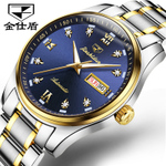 正品金仕盾男士手表 全自动机械表男表 精钢带夜光防水双日历腕表