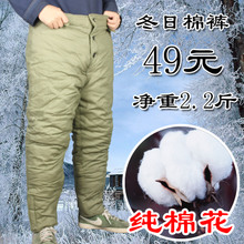 Military Cotton Trousers Advanced Winter Labor Insurance Clothing Cotton Clothing Cold Storage Warming Workwear Thickened Pure Cotton Trousers