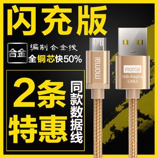 魔麦安卓数据线适用小米手机高速快充usb加长充电器线短oppo华为